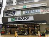 京急ストア 屏風浦店