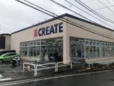 クリエイトSD(エス・ディー) 磯子森店