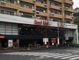 ロイヤルホスト屏風ヶ浦店