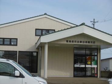 東奥信用金庫田舎館支店の画像1
