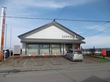 田舎館郵便局の画像1