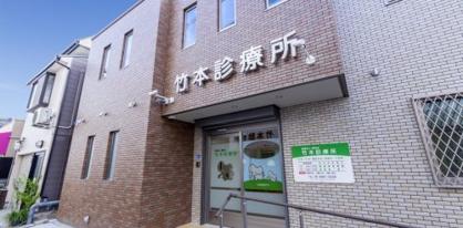 竹本診療所の画像1