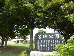 名池公園の画像1