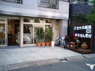 たけの薬局浅草店の画像1