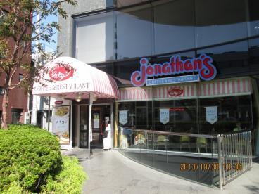 ジョナサン 浅草稲荷町店の画像1