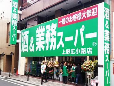 業務スーパー 上野広小路店の画像1
