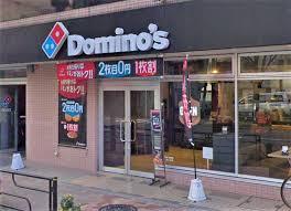 ドミノ・ピザ 根岸店の画像1