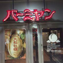 バーミヤン 小石川柳町店の画像1