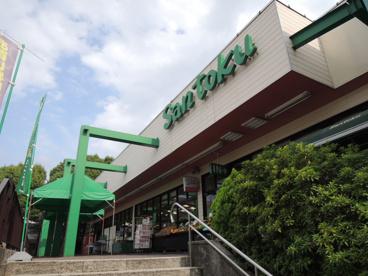 スーパーマーケット三徳貝取店の画像1