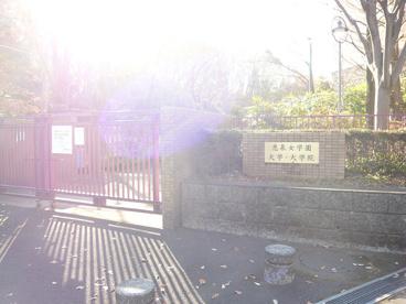 恵泉女学園大学の画像1