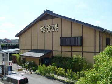 極楽湯多摩センター店の画像1