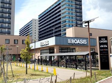阪急OASIS(オアシス) 神崎川店の画像1