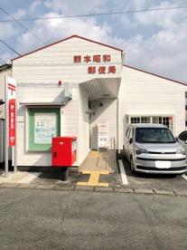 熊本昭和郵便局の画像1