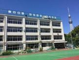 墨田区立外手小学校