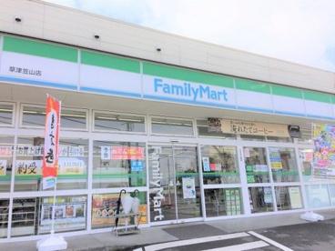 ファミリーマート 草津笠山店の画像1