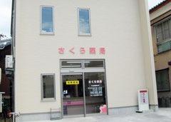 さくら薬局 柳橋店の画像1