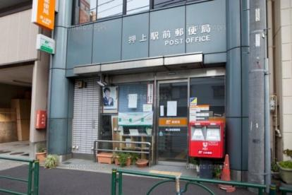 押上駅前郵便局の画像1