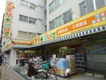 どらっぐぱぱす 横川店の画像1