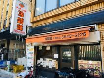 冷麺館大国町店