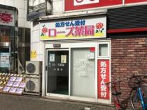 ローズ薬局大国店