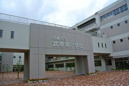 武庫東小学校の画像1