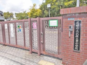 武庫の里小学校の画像1