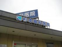 杉本眼科医院