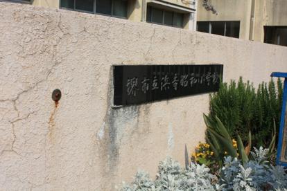 堺市立 浜寺昭和小学校の画像3