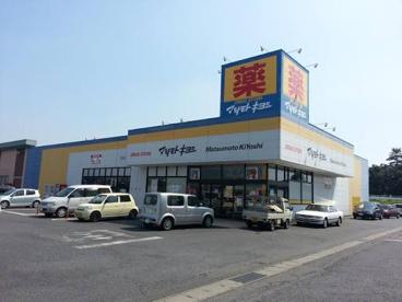 マツモトキヨシ 伊勢崎平和町店の画像1