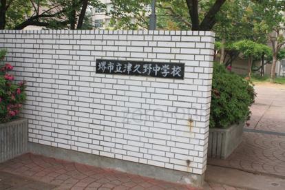 堺市立津久野中学校の画像1