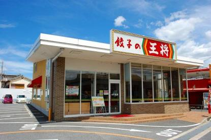 餃子の王将 奈良東九条店の画像1