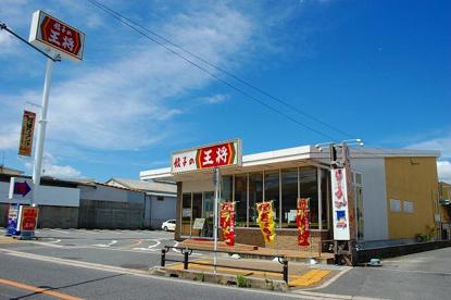 餃子の王将 奈良東九条店の画像2