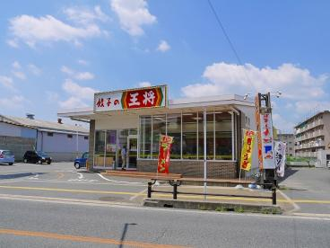 餃子の王将 奈良東九条店の画像4