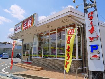 餃子の王将 奈良東九条店の画像5