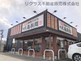 丸亀製麺夢野