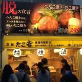 京都たこ壱東福寺駅前店