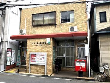淀川三国本町郵便局の画像1
