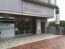 三井住友銀行・多摩センター支店