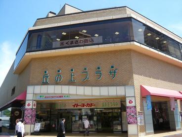 イトーヨーカ堂多摩センター店の画像1