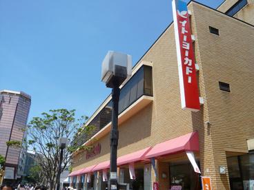 イトーヨーカ堂多摩センター店の画像2