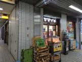 ヤマイチ 一之江駅ビル店