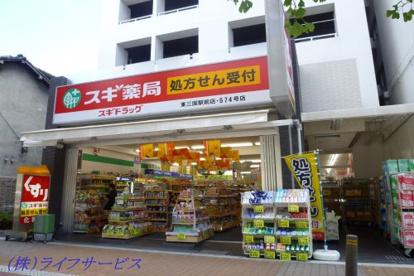 スギ薬局 東三国駅前店の画像1