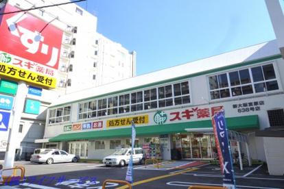 スギ薬局 新大阪宮原店の画像1