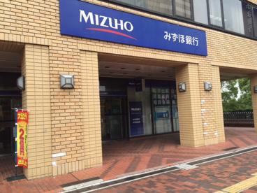 みずほ銀行 多摩センター 支店の画像1