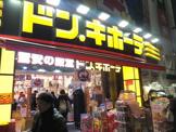 ドン・キホーテ 西新井駅前店