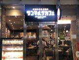 サンマルクカフェパサージオ西新井店