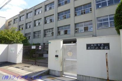 木川小学校の画像1