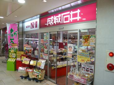 成城石井多摩センター店の画像1