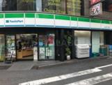 ファミリーマート 大塚駅前店