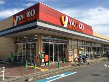ヤオコー 坂戸泉店の画像1
